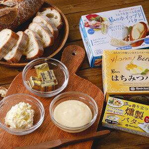 【彩りバターセット】