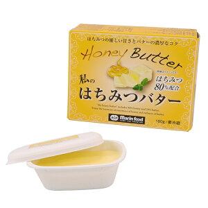 【私のはちみつバター 180g】たっぷりのはちみつと濃厚バターのハーモニー はちみつ バター ハニーバター 濃厚 パン 朝食にぴったり 簡単 ブレンド