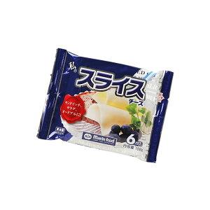 【私のスライスチーズ】チーズスライス個包装6枚入り生食マリンフード