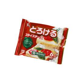 【私のとろけるスライスチーズ】チーズスライス個包装6枚入りとろけるタイプ加熱用マリンフード