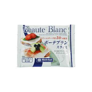 【ボーテ・ブランスライス】クリームチーズスライス配合ミルク風味個包装5枚入りマリンフード