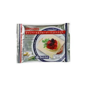 カマンベール&ブルーチーズ入りスライス チーズ スライス カマンベール ブルーチーズ 5枚入り 個包装 不老摩珠 フロマージュ マリンフード おつまみ パンに