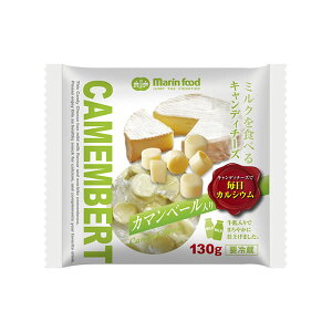 ミルクを食べるキャンディチーズカマンベール チーズ キャンディ カマンベール 130g 一口サイズ 個包装 カルシウム おやつ お徳用 マリンフード