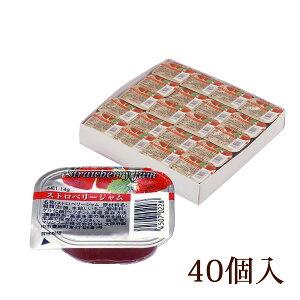【ストロベリージャム40個入】ストロベリー いちご 苺 ジャム 個包装 朝食 ポーション 14g マリンフード