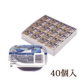 【ブルーベリージャム40個入】ブルーベリー ジャム 個包装 朝食 ポーション 14g マリンフード
