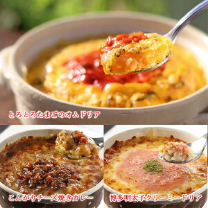 【ドリアセット 6食】
