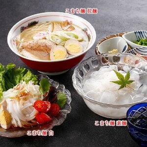 【こまち麺セット】