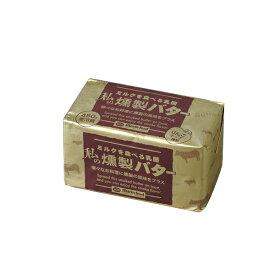 【私の燻製バター450g】燻製スモークバター有塩おつまみ薫香ポンドマリンフード