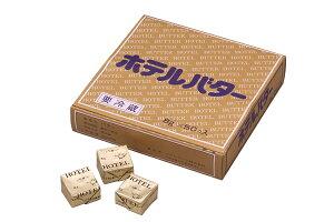 【ホテルバター8g】 バター キャラメル型 使い切り 小分け ホテル レストラン 個包装 8g 50個入り マリンフード