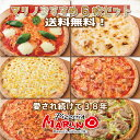 【 送料無料 】 マリノ おすすめ 6枚 セット 1枚あたり630円 《 ピザ お得 薄焼き ローマ ピッツァ 冷凍ピザ pizza 美…