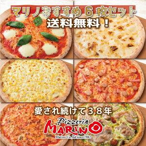 【 送料無料 】 マリノ おすすめ 6枚 セット 1枚あたり630円 《 ピザ お得 薄焼き ローマ ピッツァ 冷凍ピザ pizza 美味しい おいしい 冷凍 マルゲリータ 白雪 はちみつ 家族 ホームパーティー 食