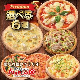 マリノ 選べる ピッツァ 6枚 セット 送料無料《 ピザ お得 食べ比べ ピザセット pizza マルゲリータ チーズ 白雪 はちみつ 冷凍 冷凍ピザ おつまみ 家族 こども おやつ ワイン イタリアン 美味しい 誕生日 お祝い 記念日 ホームパーティー 贈り物 ギフト 》
