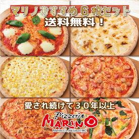 マリノおすすめ ピッツァ 6枚 セット【送料無料】楽天ピザ ランキング 1位☆《冷凍ピザ マツコの知らない世界 ピザセット 美味しい 白雪 はちみつ ハロウィン マルゲリータ チーズ pizza 家飲み おつまみ 食べ比べ まとめ買い ホームパーティー 記念日 誕生日 お祝い 》