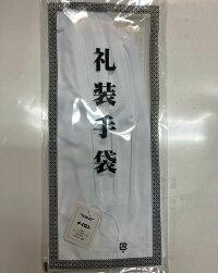 男性用フォーマル手袋【ナイロン手袋】メンズグローブ【送料無料】フリーサイズ!日本素材東レモーニング・礼服・MC等におすすめ!GM-01