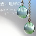 【碧い地球の姫様ペンダント】透明なしずくピアスガラスとんぼ玉揺れるピアス・揺れるイヤリング