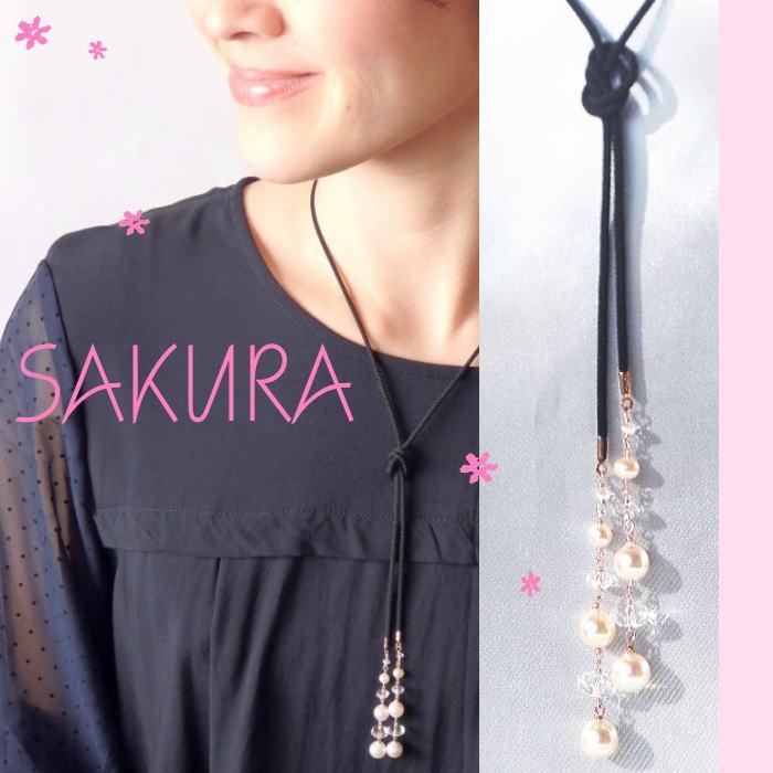 和ラリエットネックレスSAKURA 【ネックレス 真珠 ロング】【真珠 デザインネックレス】【和風】【桜ネックレス】【ラリエット】[母の日 プレゼント] 誕生日プレゼント