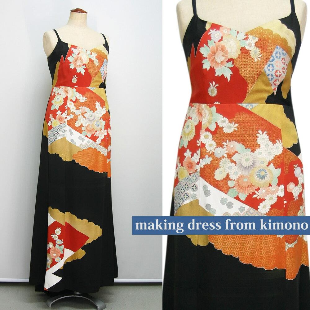 一点物の正絹留袖ドレス【着物リメイクドレス 和ドレス 結婚式 母親 親族 留袖 大きいサイズ 13号 15号 17号】
