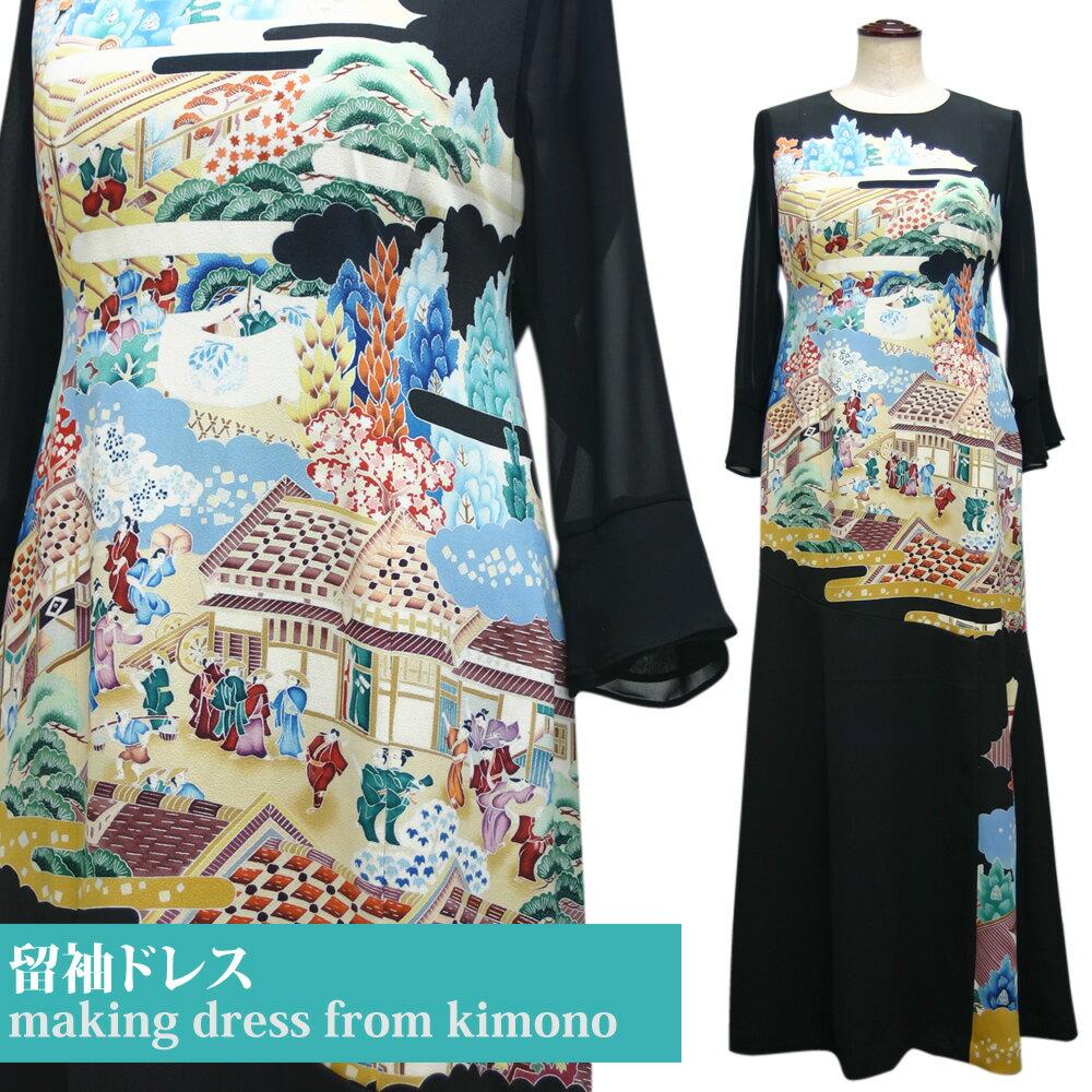 とても染の良い一点物の正絹留袖ドレス【着物リメイクドレス 和ドレス 結婚式 母親 親族 大きい 13号】
