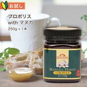 【初回お試し】【送料無料】プロポリスwithマヌカ(MGO100/250g)マヌカハニーとプロポリスがひとつに!ネルソンハニー社ニュージーランドの無添加100%天然蜂蜜(はちみつ・ハチミツ)