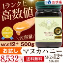 【初回お試し】マヌカハニー MGS 12+ /MG(メチルグリオキサール) 400+ 500g 【あす楽...
