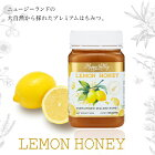 マリリニュージーランドレモンハニー500gニュージーランド産はちみつレモン無添加非加熱ハチミツ蜂蜜