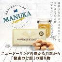 マヌカ ロゼンジ MGS 12+ /MG 400+ 1箱 8粒入り 【メール便・送料無料】 マリリニュー...