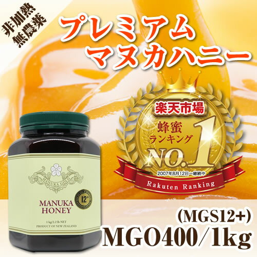 マリリニュージーランド マヌカハニー MGS12+/MG400+ 1kg 1本 【送料無料】 無添加 非加熱 マヌカはちみつ 【MGS認定証/試験分析書付き】