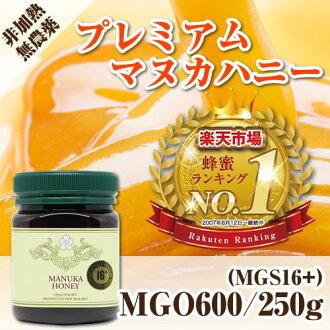 Manuka honey active 16 + (250 g) マヌカゴールド Dr. Peter Moran-free certified Watson's Manuka honey New Zealand 100% natural honey (honey, honey)