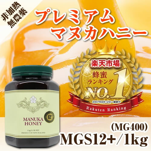 マリリニュージーランド マヌカハニー MGS12+ /MG 400+ 大容量 1kg 1本 【送料無料】 無添加 非加熱 マヌカはちみつ 【MGS認定証&試験分析書付き】
