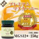 【予約販売】 マヌカハニー MGS 12+ /MG 400+ 250g 1本 【送料無料】 マリリニュージーランド 無添加 非加熱 マヌカは…