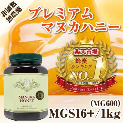 マリリニュージーランド マヌカハニー MGS16+ /MG 600+ 大容量 1kg 1本 【送料無料】 無添加 非加熱 マヌカはちみつ 【MGS認定証&試験分析書付き】
