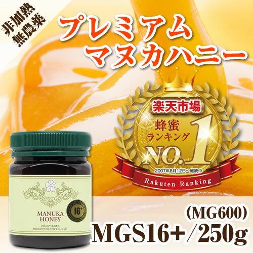 マリリニュージーランド マヌカハニー MGS16+/MG600+ 250g 1本 【送料無料】 無添加 非加熱 マヌカはちみつ 【MGS認定証/試験分析書付き】
