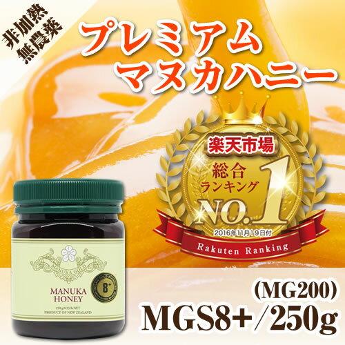 マリリニュージーランド マヌカハニー MGS8+/MG200+ 250g 【送料無料】 無添加 非加熱 はちみつ 【MGS認定証/試験分析書付き】