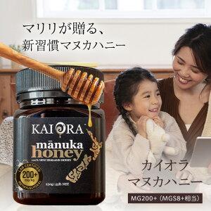 マリリニュージーランド マヌカハニー MG200+ 250g (MGS8+相当) 【 Kai Ora カイオラ & マリリ マヌカハニー】 【送料無料】 生 はちみつ 非加熱 無添加 蜂蜜