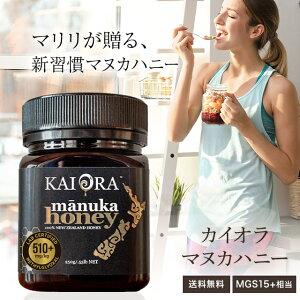 マリリニュージーランド マヌカハニー MG 510+ 250g (MGS15+相当) 【 Kai Ora カイオラ & マリリ マヌカハニー】 【送料無料】 生 はちみつ 非加熱 無添加 純粋はちみつ 蜂蜜 抗生物質不使用