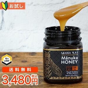 UMF認証 マヌカハニー 10+ 【初回限定お試し】 マヌカハニー UMF10+ 250g (MGO値 MG263〜513相当) 生 はちみつ 非加熱 無添加 純粋はちみつ 蜂蜜 マリリニュージーランド オーガニック 送料無料 あす
