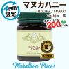 麥盧卡蜂蜜 MGO600 MGS 16 + 250 g 莫蘭博士官方認證非添加劑非加熱蜂蜜紐西蘭生產