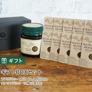 母の日 ギフト マヌカハニー ギフトセット MGS8+/MG200+(250g) & スナップパックMGS10+(10個) マリリニュージーランド 生 はちみつ 非加熱 無添加 ハチミツ 蜂蜜 ギフトボックス 健康食品 ギフト 【
