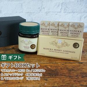 お中元 ギフト マヌカハニー ギフトセット MGS8+/MG200+(250g) & ロゼンジ & 携帯用スナップパック(4個) 3点セット マリリニュージーランド 生 はちみつ 非加熱 ハチミツ 蜂蜜 ギフトボックス 健