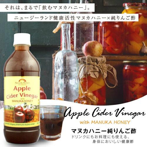 マリリニュージーランド マヌカ蜂蜜純りんご酢 500ml マヌカハニー MG100を40%配合 はちみつ 果実酢 【酢レーズンでダイエット】