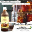 【初回お試し】【送料無料】 マヌカ蜂蜜純りんご酢 (500ml) 【飲むマヌカハニーで健康新習慣!】 純りんご酢に100%天…