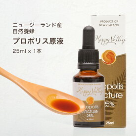 プロポリス原液 乾燥エキス濃度25% 25ml 液 マリリニュージーランド 自然養蜂 プロポリスエキス 風邪の季節に【スポイト内蔵】