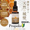 【初回お試し】 プロポリス原液 乾燥エキス濃度25% 25ml 1本 【送料無料】 マリリニュージーランド 自然養蜂 プロポ…