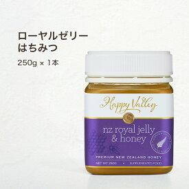 ローヤルゼリー 蜂蜜 250g 1本 ニュージーランド産 生ローヤルゼリー使用 デセン酸3.1% 蜂蜜 はちみつ エイジングケア 【健康と美容の維持に】