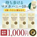 【お試し】 携帯用 マヌカハニー スナップパック MGS 10+ /MG 300+ 5g 【4個+今だけ1...