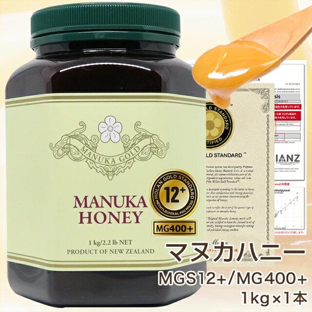 【もれなくポイント5倍以上!】 マヌカハニー MGS 12+ /MG 400+ 大容量 1kg 1本 【送料無料】 マリリニュージーランド 無添加 非加熱 マヌカはちみつ 1000g 【MGS認定証/試験分析書付き】
