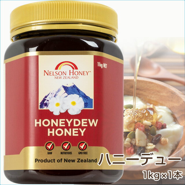 ハニーデュー 【はちみつ大容量1kgが40%OFF!さらに今なら送料無料!】 純粋はちみつ 安心大容量 1kg 1本 生はちみつ マリリ ニュージーランド 無添加 非加熱 1000g 蜂蜜 ハチミツ オリゴ糖