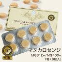 【スーパーSALE特別価格!】 マヌカ ロゼンジ MGS 12+ /MG 400+ 1箱 8粒入り 【さらにセレクトクーポンご利用OK!】 …