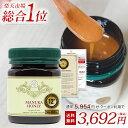 マヌカハニー MGS12+ (MGO400) がクーポンで38%OFF!5954円⇒3692円 1本でも送料無料! MGS認証マヌカハニー 12+ (MG…