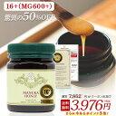 前代未聞の新生活価格!マヌカハニー MGS16+ が 50%OFFクーポンで3976円! MGS認証マヌカハニー 16+ (MG 600以上) 25…